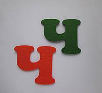 Буквы (Ч)