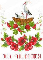 Рушник свадебный для вышивки крестом