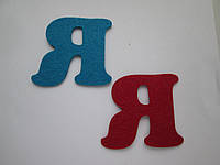 Буквы (Я)