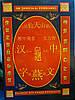 Китайская грамота (учебник для взрослых) Дерега