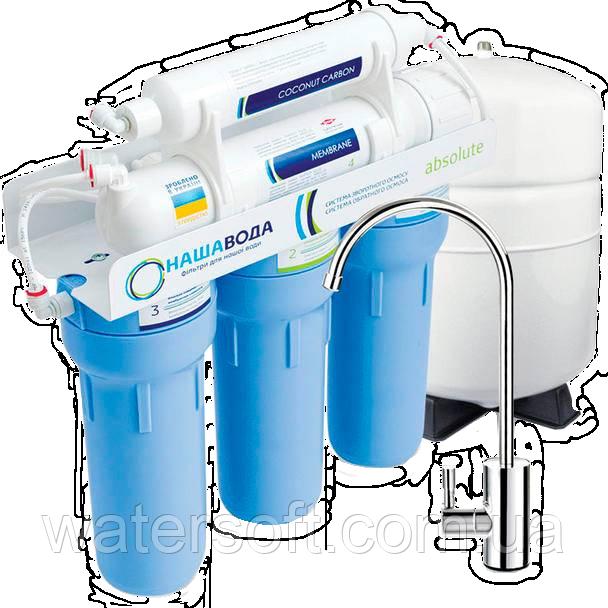 Фильтр для очистки воды Absolute MO 6-50М