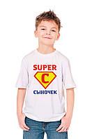 """Детская футболка """"Супер сыночек"""""""