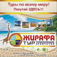 """Туристическое агентство """"Жирафа-ТУР"""""""