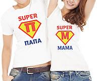 "Парные футболки ""Супер мама\папа"""