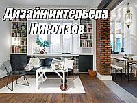 Дизайн интерьера Николаев