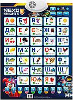 """Обучающий плакат """"букварик"""" """"nexo"""" 7290-a, украинский язык \ цифры, в коробке: 49х23х4 см"""