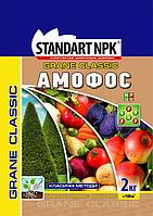 Удобрение Амофос Standart NPK  2 кг
