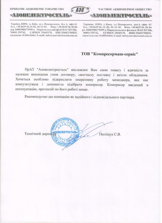 Компрессорная станция ПКС-5,25