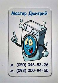 Магниты-визитки с контактной информацией 1
