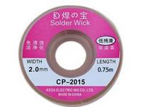 Оплетка для удаления припоя CP-2015, 2.0mm 1.5m