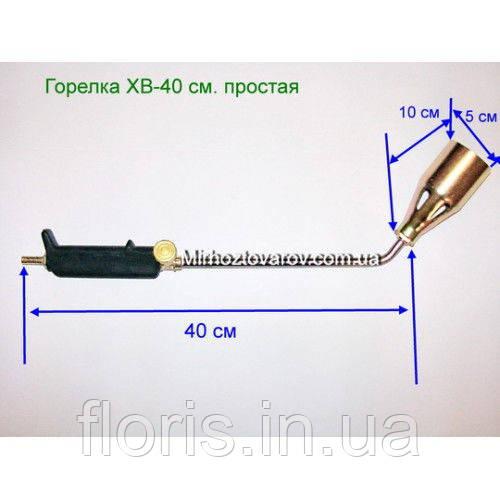 ГОРЕЛКА ГАЗОВАЯ (ГАЗОВОЗДУШНАЯ-ПРОПАН) ХВ-450 ММ (СРЕДНЯЯ)-КЛАПАН