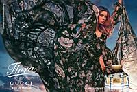 Женский парфюм Gucci Flora by Gucci Eau de Parfum