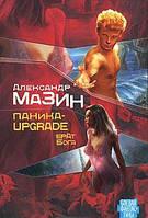 Александр Мазин Паника-upgrade Брат Бога
