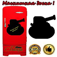 Магнитно-грифельная доска на холодильник для записей в форме танка  (30х32см)