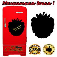 Магнитно-грифельная доска на холодильник для записей в форме малинки (30х32см)
