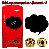 Магнитно-грифельная доска на холодильник для записей в форме облачка нежности (30х45см)