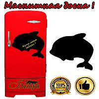 Магнитно-грифельная доска на холодильник для записей в форме дельфина  (30х40см)