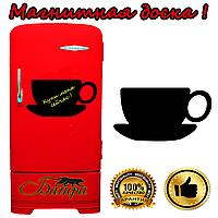 Магнитно-грифельная доска на холодильник для записей в форме чашка чая (32х25см)