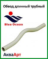 Обвод длинный трубный 20 ппр Blue Ocean