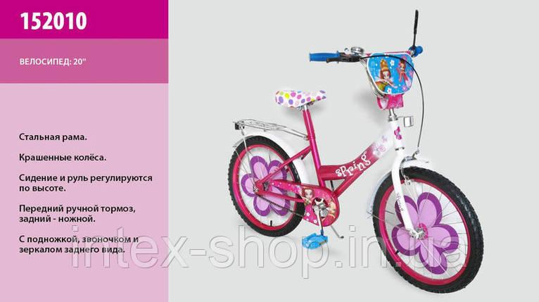 Велосипед детский 20 дюймов 152010 , фото 2
