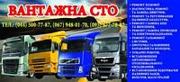 Ремонт грузовиков КАМАЗ 4308,6520,МАЗ 54408,4370