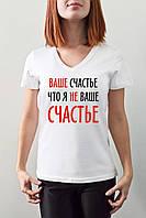 """Женская футболка """"Ваше счастье что я не ваше счастье"""""""