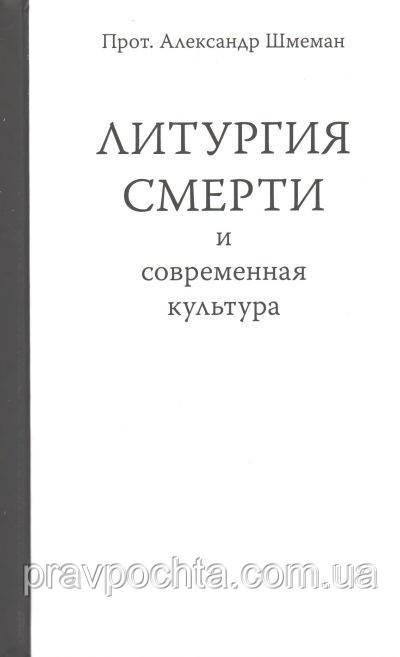 Літургія смерті і сучасна культура. Протопресвитев Олександр Шмеман. Книга видана вперше