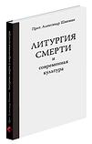 Літургія смерті і сучасна культура. Протопресвитев Олександр Шмеман. Книга видана вперше, фото 2