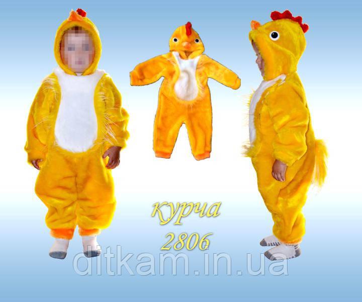 Детский карнавальный костюм Цыпленок 1,5-3 годика