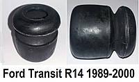 Подушка (отбойник) пружины Ford Transit 2.5 D - 2.5 TD (89-00) R 14. Односкатный Форд Транзит.