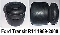 Отбойник переднего амортизатора (стойки) Ford Transit 2.5 D - 2.5 TD (89-00) R 14. Форд Транзит.