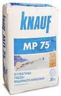 Штукатурная смесь Knauf MP 75 (Кнауф МП 75) машинного нанесения 30 кг