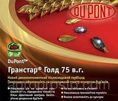 Гербицид Гранстар Голд 75 в.г. (DuPont)  0,35кг
