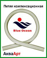 Петля компенсационная 20 ппр Blue Ocean