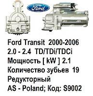 Редукторный стартер для Ford Transit 2.0/2.4 - TD/TDi/TDCi 2000-2006. Форд Транзит. Новый.