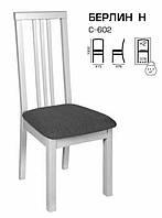 Стул Берлин Н С602, стул разборной с мягким сидением (белый, бежевый)