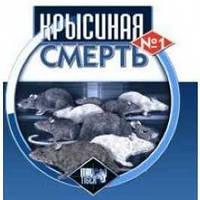 """Родентицид """"Крысиная смерть №1"""" 10кг"""
