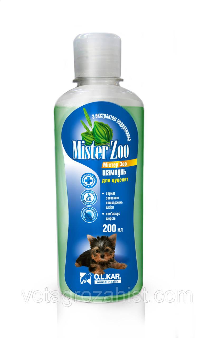 Шампунь  Мистер Зоо 200 мл для щенков с подорожником