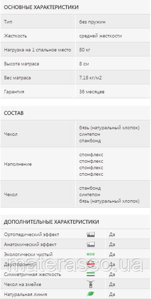 Come-for Софти