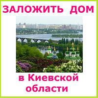 Заложить дом в Киевской области