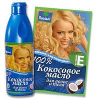 Натуральное кокосовое масло Parachute 200 мл