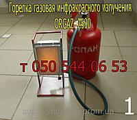 Обогреватель газовый инфрокрасного излучения Orgaz 2500, 3500