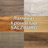 Ламинат Кроностар SALZBURG