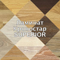 Ламинат Кроностар SUPERIOR