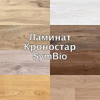 Ламинат Кроностар SymBio, Симбио, 33 класс, 8мм толщина, без фаски