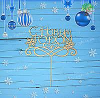 Украшение для десертов, подарок на новый год, топпер для торта