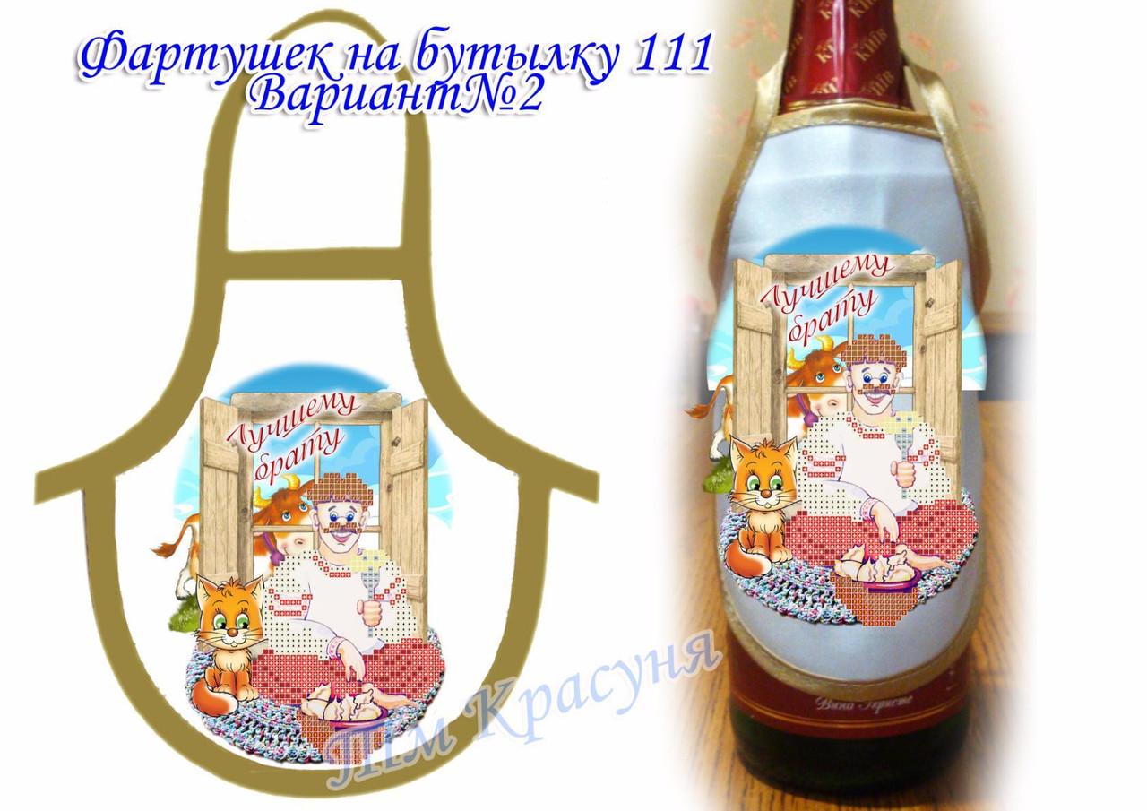 Фартук на бутылку для вышивания бисером Ф-111