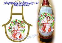 Фартук на бутылку для вышивания бисером Ф-113