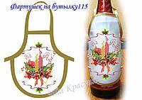 Фартук на бутылку для вышивания бисером Ф-115
