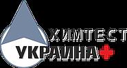 ООО «Химтест Украина+»